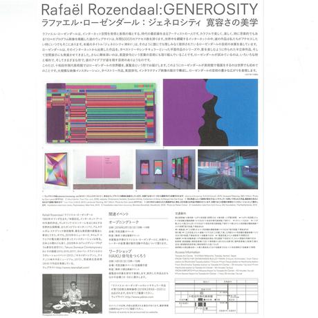 「ラファエル・ローゼンダール:ジェネロシティ 寛容さの美学」フライヤー