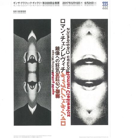 「ロマン・チェシレヴィチ鏡像への狂気 ギンザ・グラフィック・ギャラリー第359回企画展」フライヤー