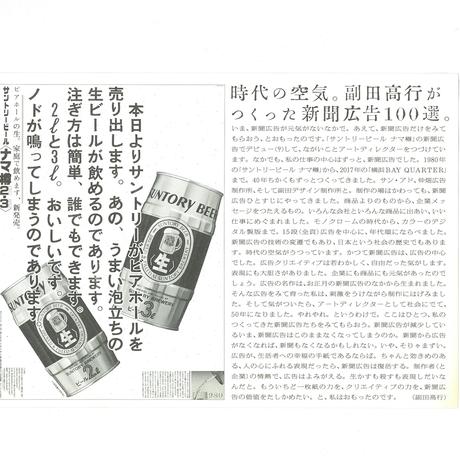 「時代の空気。副田高行がつくった新聞広告100選。」フライヤー