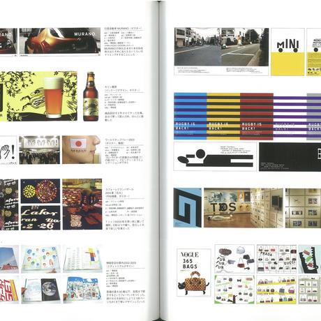 デザインノート No.1  特集  20人のアートディレクター