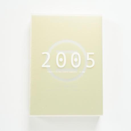 TOKYO COPYWRITERS  CLUB コピー年鑑  2005
