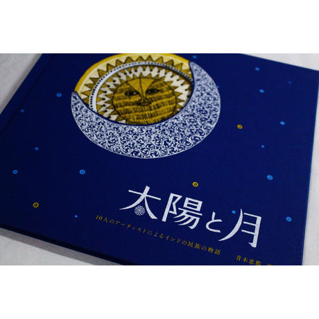 太陽と月 / タムラ堂