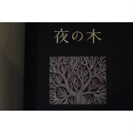 夜の木(第10刷) / タムラ堂