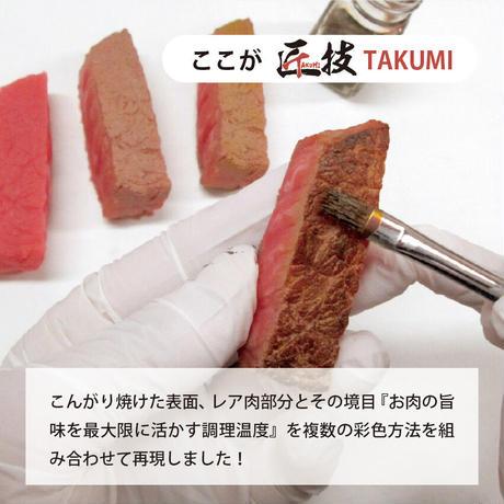 匠技(TAKUMI)キーホルダー ステーキ