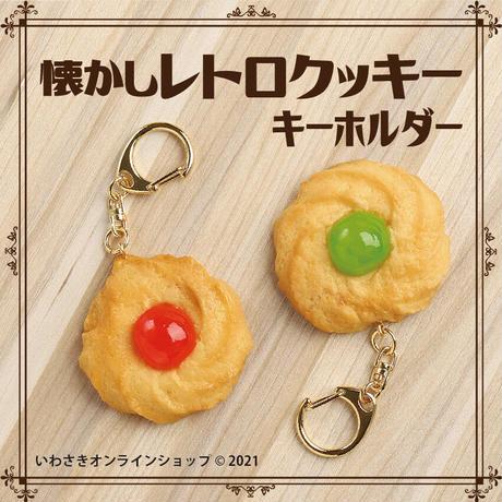 懐かしレトロクッキーキーホルダー(ドレンチェリー赤/緑 各種)