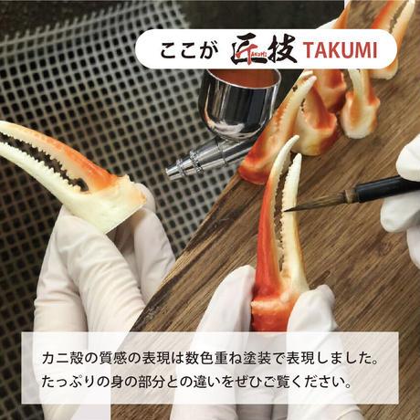 匠技(TAKUMI)キーホルダー カニ爪