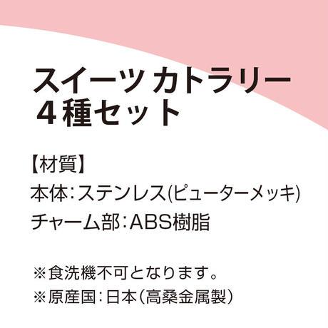 スイーツカトラリー(Aセット)【スタッフセレクト品】