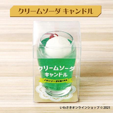 クリームソーダキャンドル【スタッフセレクト商品】