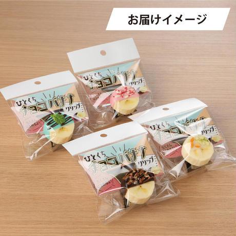 ひとくちチョコバナナクリップ(全4種)