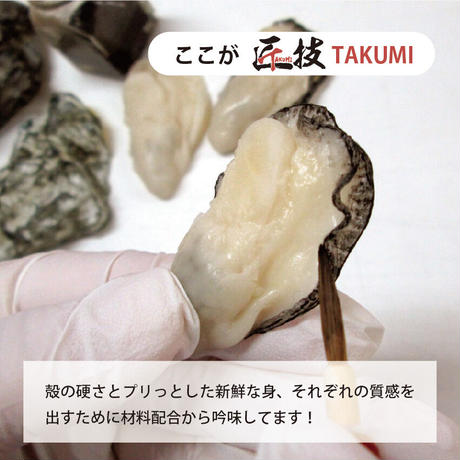 匠技(TAKUMI)キーホルダー 牡蠣(殻付き)