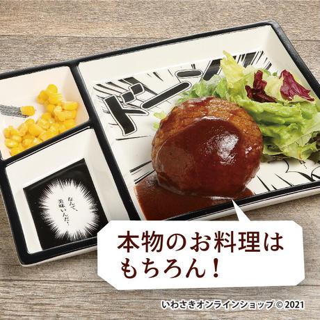 コミックプレート/なんて美味い…【スタッフセレクト商品】
