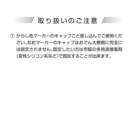 【50台限定】和からし色マーカー専用スタンド『おでん大根』