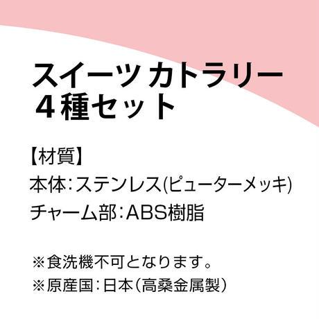 スイーツカトラリー(Bセット)【スタッフセレクト品】