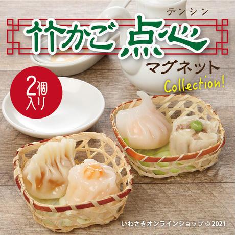 竹かご点心マグネットコレクション(2種セット/全3種)