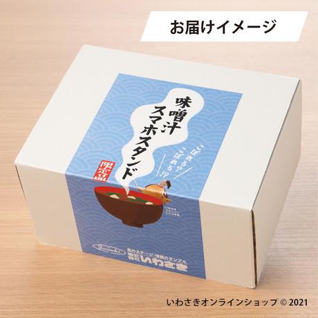 【予約注文】味噌汁スマホスタンド