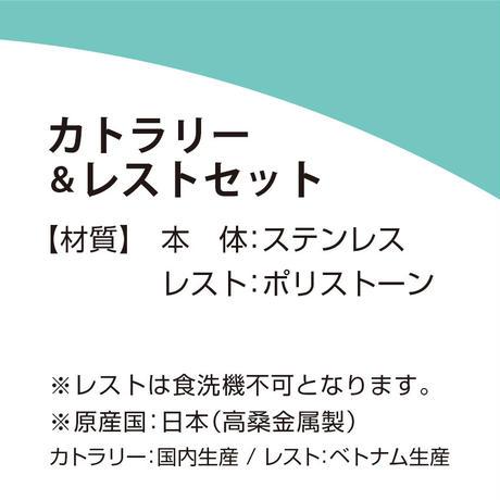カレースプーン&スプーンレスト【スタッフセレクト商品】