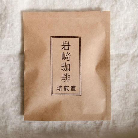 【ドリップバック】エチオピア/シダモG-1  ハニー (5個入り)