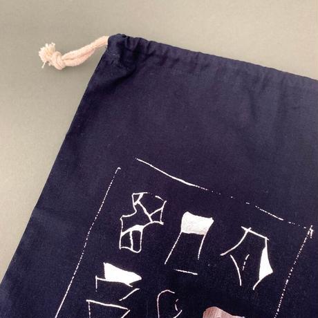 巾着(Lサイズ)|間芝勇輔