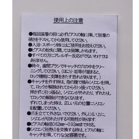 オチナイくん2(ピアスキャッチ)