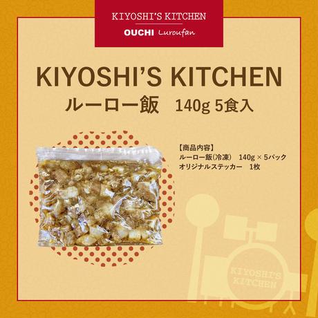 【第二弾】ルーロー飯 (冷凍) 5人前 (1つずつの購入のみ、他グッズと同時購入不可)