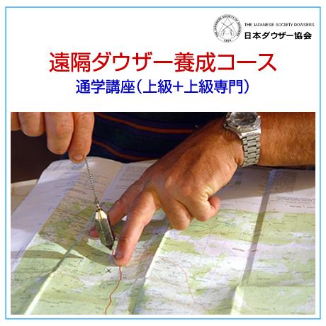 遠隔ダウザー養成コース(上級+上級専門講座)10/23(水)・24(木)