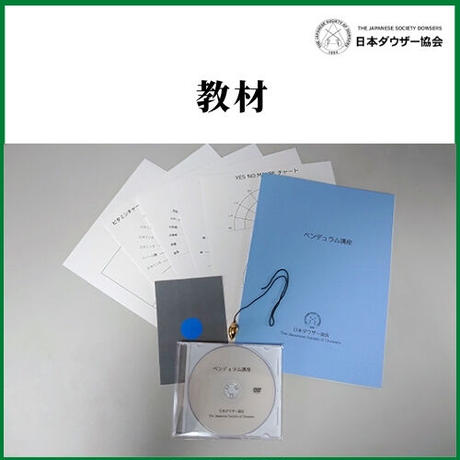 【DVD講座】ダウジング入門「ペンデュラム講座」