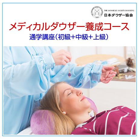 メディカルダウザー養成コース(通学講座:初級+中級+上級)9/25(水)・26(木)10:30~