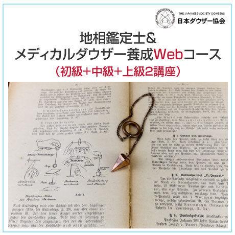 地相鑑定士&メディカルダウザー養成Webコース(初級+中級+上級2講座)