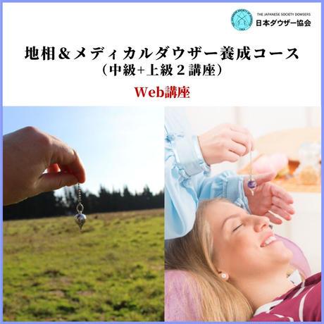【通信講座】地相鑑定士&メディカルダウザー養成コース(中級+上級2講座)