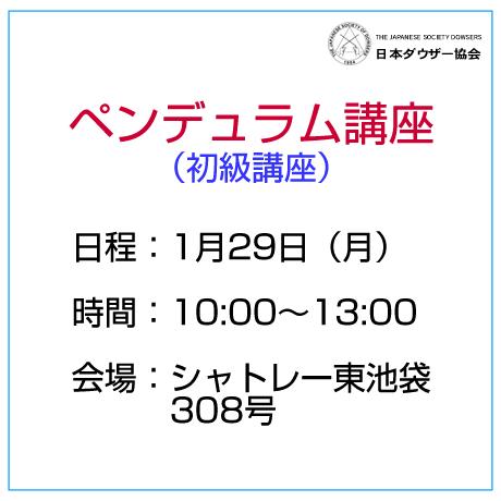 「ペンデュラム講座(初級講座)」1月29日(月)10:00~