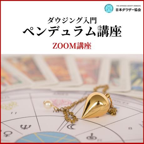 【Zoom講座】ダウジング入門「ペンデュラム講座」6月17日(木)10:00~12:00