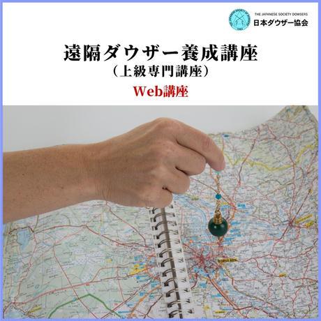 【通信講座】遠隔ダウザー養成講座(上級専門講座)