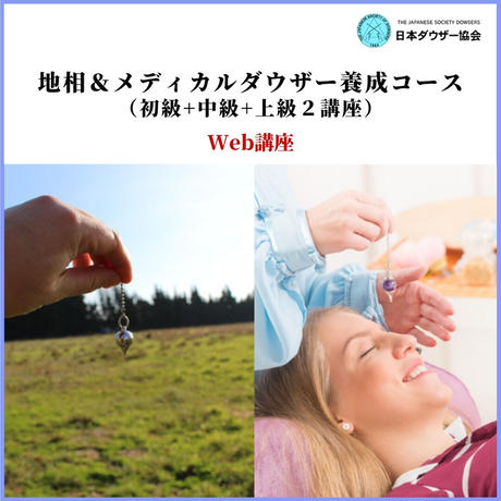 【通信講座】地相鑑定士&メディカルダウザー養成コース(初級+中級+上級2講座)