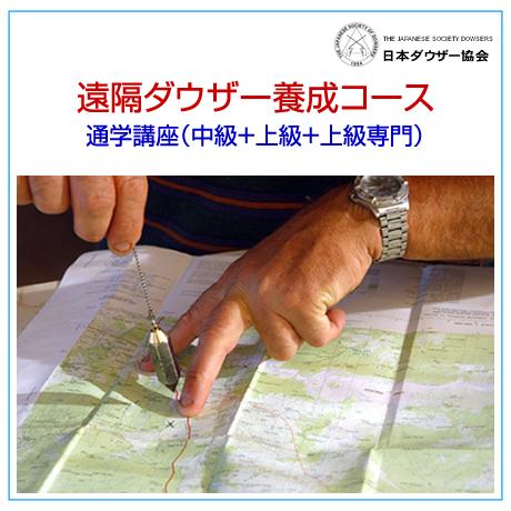 遠隔ダウザー養成コース(中級+上級+上級専門講座)10/22(火)・23(水)・24(木)