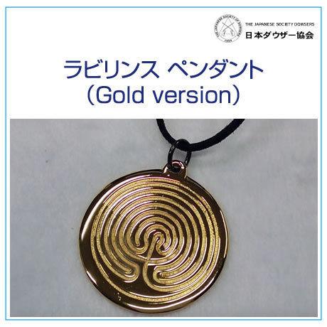ラビリンス ペンダント(Gold version)