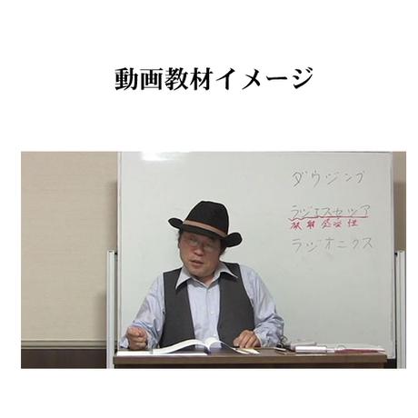 【通信講座】メディカルダウザー養成コース(初級+中級+上級講座)