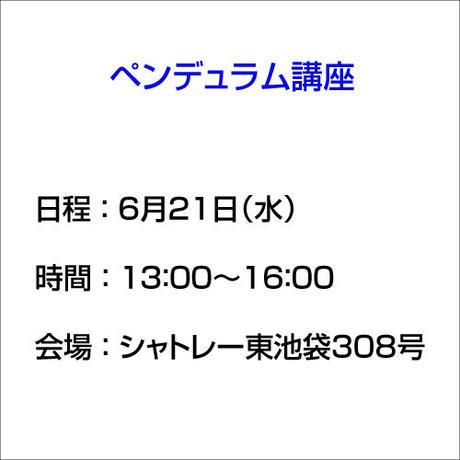 「ペンデュラム講座」6月21日(水)13:00~