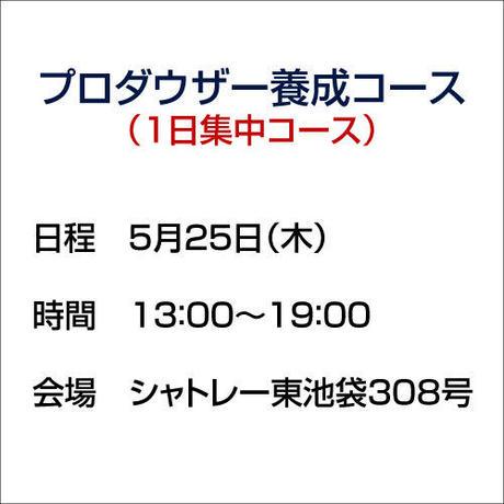 「プロダウザー養成コース」5月25日(木)1日間集中コース