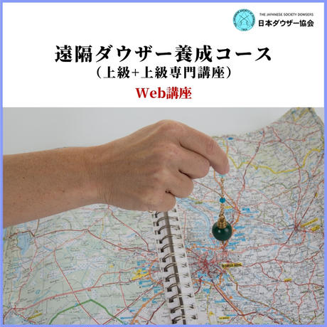 【通信講座】遠隔ダウザー養成コース(上級+上級専門講座)