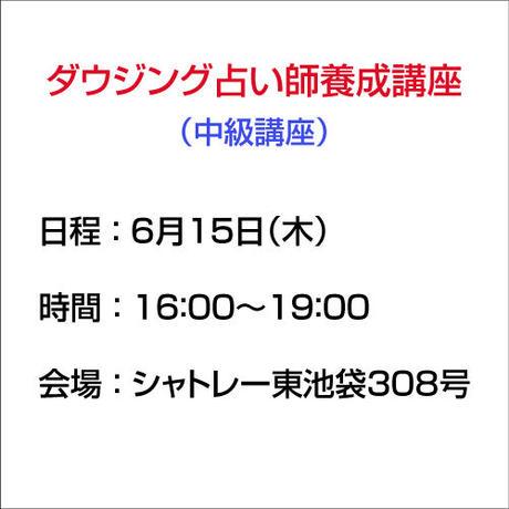 「ダウジング占い師養成講座」6月15日(木)16:00~