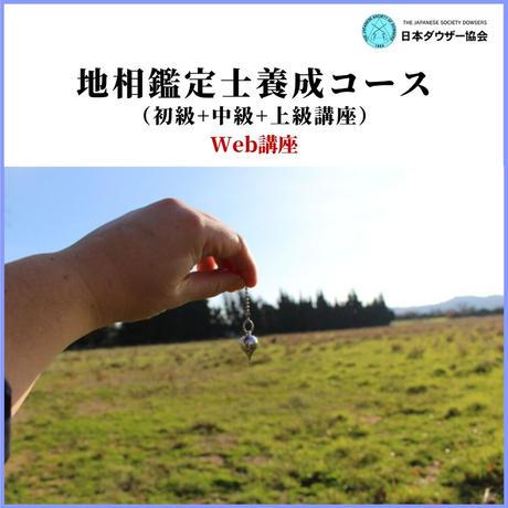 【通信講座】地相鑑定士養成コース(初級+中級+上級講座)
