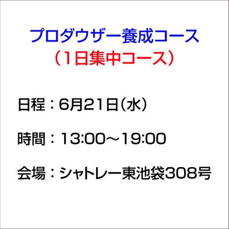 「プロダウザー養成コース」6月21日(水)1日間集中コース