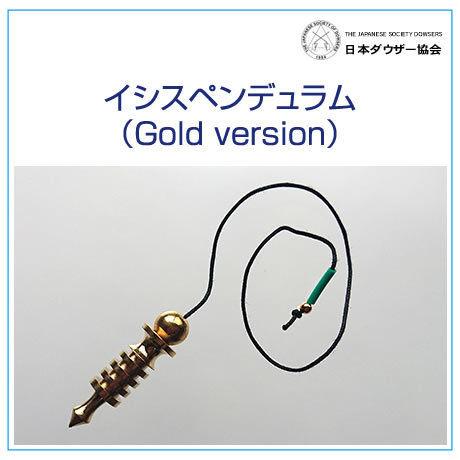 イシスペンデュラム(Gold version)