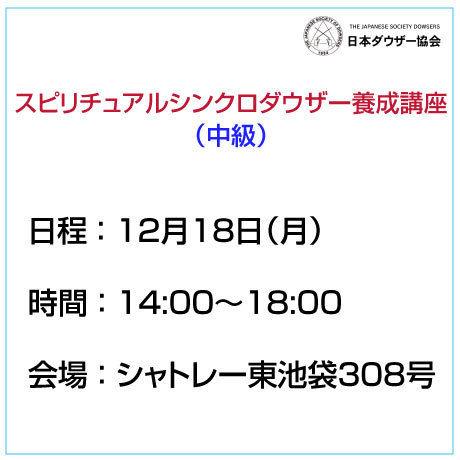 「スピリチュアルシンクロダウザー養成講座」12月18日(月)14:00~