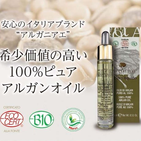 【5本セット】Arganiae100%ピュアアルガンオイル