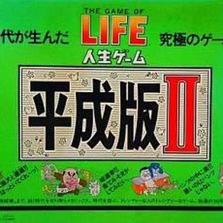 人生ゲーム 平成版2