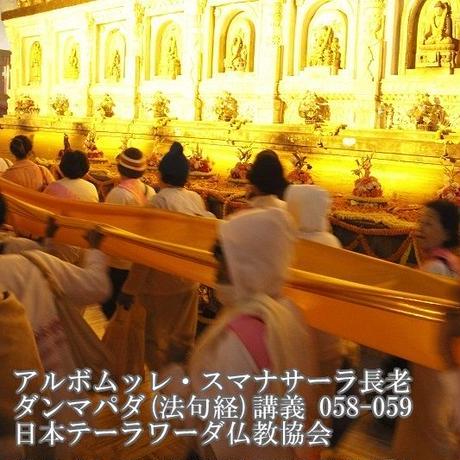 スマナサーラ長老のダンマパダ講義058-059(MP3音声)