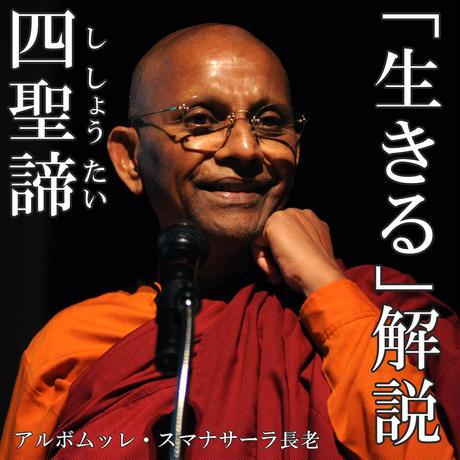 「生きる」解説―― 四聖諦(MP3音声zip圧縮)