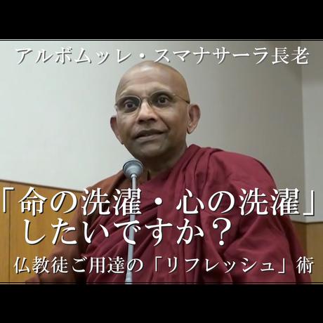 「命の洗濯・心の洗濯」したいですか?――仏教徒ご用達の「リフレッシュ」術(MP4動画zip圧縮)