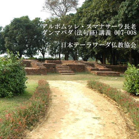 スマナサーラ長老のダンマパダ講義 007-008(MP3音声)